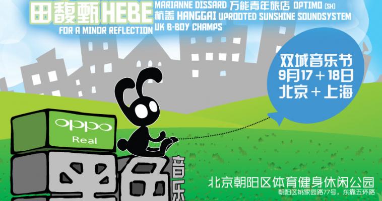 Black Rabbit Music Festival is coming!