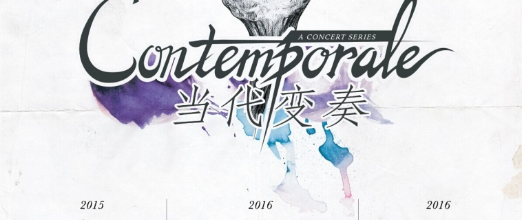 CONTEMPORALE, 2015 – 2016