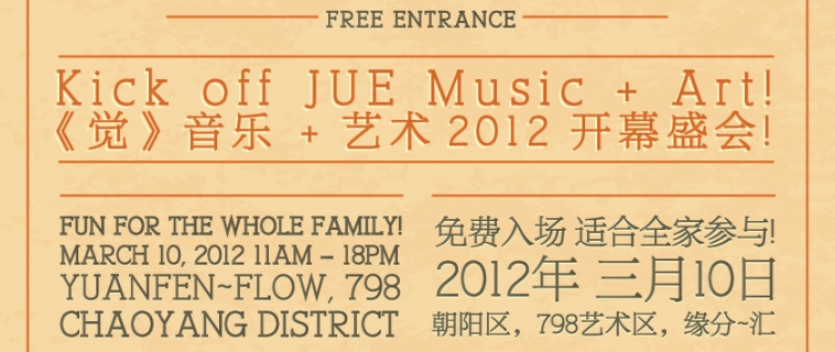 2012.3.10 Warm Up to JUE: Arts + Music Market!