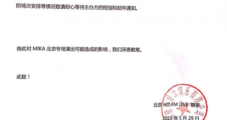 MIKA EVENT UPDATE: Beijing PSB / Venue Decision to Split the Show
