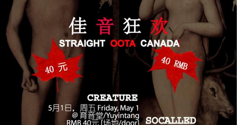 Straight Oota Canada 2009