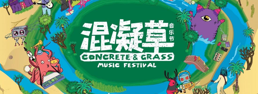 Echo Park is now: Concrete & Grass