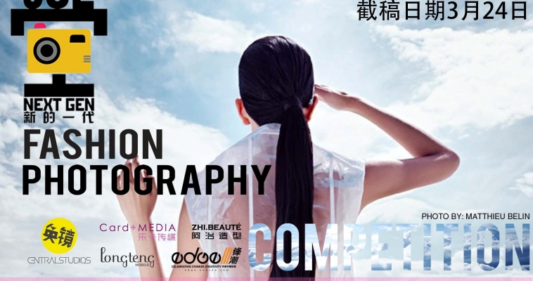 JUE NEXT GEN Fashion Photography Competition