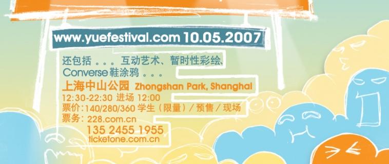 Yue Festival 2007 (Talib Kweli, Ozomatli, Faithless)